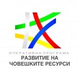 """""""Добри и безопасни условия на труд""""  по ОП """"РЧР 2014-2020"""""""