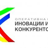 Първите одобрени проекти по ОПИК 2014-2020 са вече факт