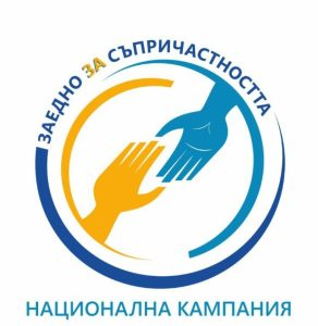"""националната кампания """"заедно за съпричастността"""" http://www.eufunds.bg/novini/item/14072-startira-natzionalnata-kampaniya-zaedno-za-saprichastnostta-na-mrezhata-ot-28-informatzionni-tzentara"""